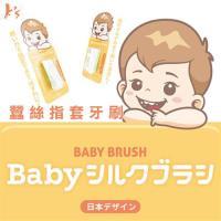 KS凱恩絲 - 全世界最親膚的寶寶蠶絲指套牙刷
