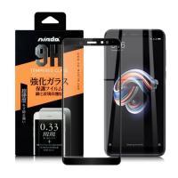 NISDA for 紅米NOTE 5 滿版鋼化 0.33mm玻璃保護貼-黑
