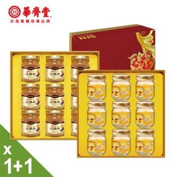 【華齊堂】燕窩滴雞精雙饗養生禮盒(1+1)