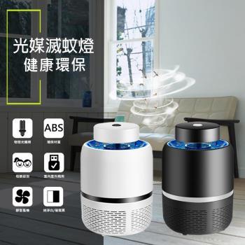 FJ 激光媒吸入式LED捕蚊燈/滅蚊器MW-68