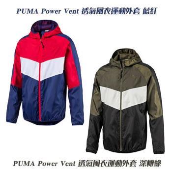 PUMA Power Vent 透氣風衣運動外套