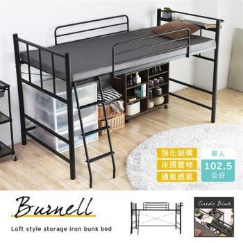 H&D 伯奈爾系列工業風單人雙層鐵床架高腳床 (DIY自行組裝)