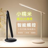 送!卡片保護套 小糯米檯燈 折疊LED桌燈 USB充電式 創意護眼檯燈 無極調光 小夜燈