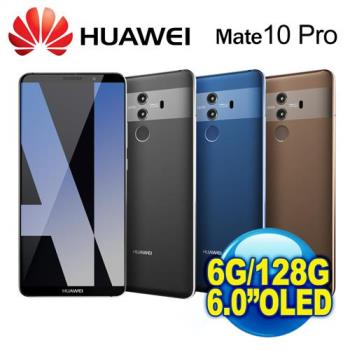 華為 HUAWEI Mate 10 Pro 6吋八核心智慧手機 6G/128G版