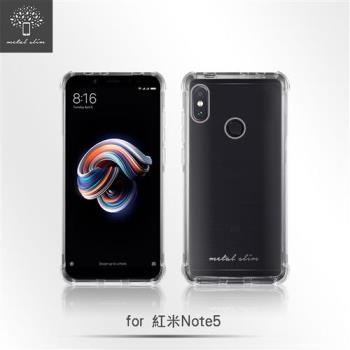 Metal Slim 紅米 Note 5 透明TPU空壓殼 防摔 軟殼 手機保護殼
