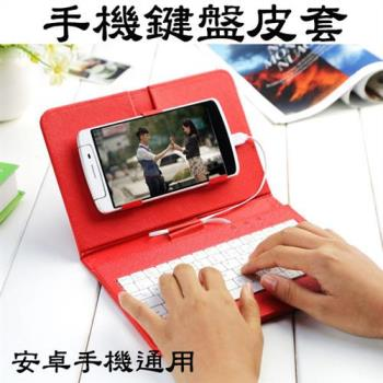 【注音倉頡版】手機鍵盤皮套 安卓系統手機通用 HTC Sony Samsung 小米聊天神器