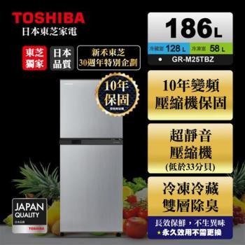 TOSHIBA東芝 186公升變頻電冰箱 GR-M25TBZ(S)典雅銀