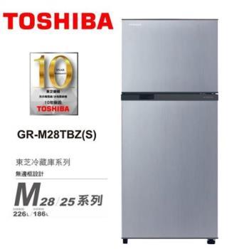 TOSHIBA東芝  226公升變頻電冰箱  GR-M28TBZ(S)典雅銀