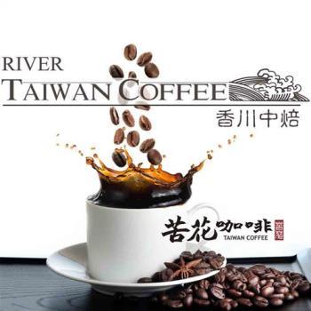 苦花咖啡 台灣高山咖啡-100%純台灣咖啡豆 1/4磅(香川系列)