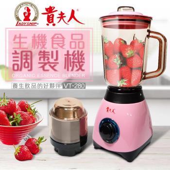 【貴夫人】生機食品調理機 (VT-280)