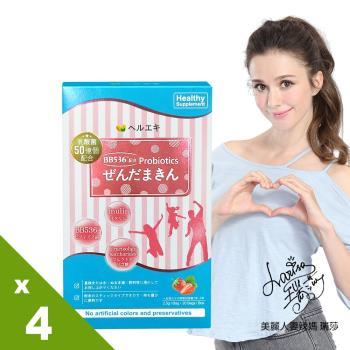【BeeZin 康萃】瑞莎代言 日本BB益生菌 草莓風味x4盒(20包/盒)