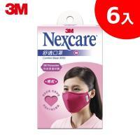 3M Nexcare保暖型舒適口罩-桃紅色M 超值6入組