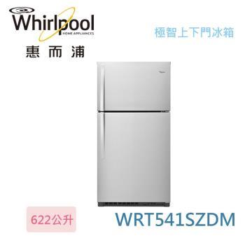 Whirlpool 惠而浦  WRT541SZDW 極智系列622公升雙門冰箱 白色