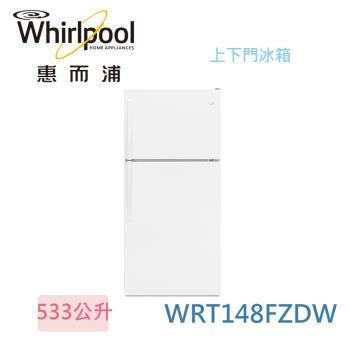 Whirlpool 惠而浦 WRT148FZDW 533L上下門電冰箱 白色