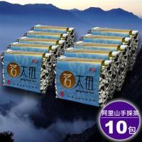 【茗太祖】台灣極品阿里山手採茶藍鑽包10入禮盒組(50g/10入)