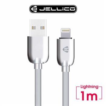 JELLICO 1M 菁英系列 Lightning 充電傳輸線/JEC-MS15-GEL1