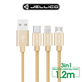 JELLICO 1.2M 優雅系列 3合1 Mirco-USB/Lightning/Type-C 充電線/JEC-GS13