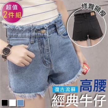 HelloBeauty韓版復古流蘇毛邊修身寬襬高腰牛仔短褲(2件組)