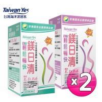 Taiwan Yes-鎂日清(原味/蔓越莓)30包/盒-任選2盒