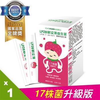 【悠活原力】LP28敏立清益生菌 第四代菌株升級版-草莓多多(30條入/盒)