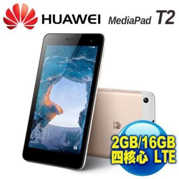 華碩 HUAWEI MediaPad T2 7.0 7吋四核心平板 2G/16G LTE版