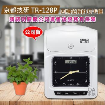 京都技研 TR-128P四欄位指針打卡鐘(使用優美卡片)