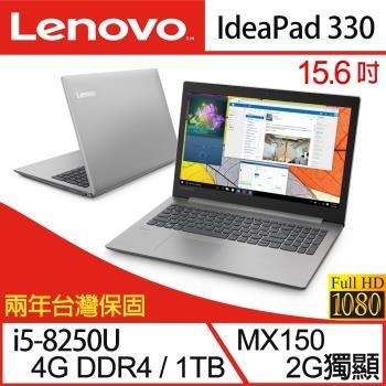 Lenovo 聯想 IdeaPad 330 81DE00TJTW 15.6吋i5-8250U四核MX150獨顯Win10效能筆電