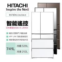 【送DC風扇+冰淇淋機+陶板屋】 HITACHI 日立 730公升 日本原裝 六門冰箱 RX740HJ