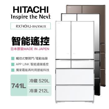 HITACHI 日立 730公升 日本原裝 六門冰箱 RX740HJ