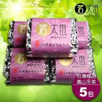 【茗太祖】台灣極品高山冬茶真空紫金包5入組(50g/5入)