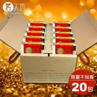 【茗太祖】台灣極品限量茶『不知春』喜慶20入禮盒組(50gX20包)
