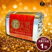 【茗太祖】台灣極品限量茶『不知春』喜慶嘗鮮包(50gX1包)