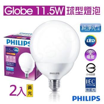 Philips飛利浦 Globe 11.5W純淨光LED球型E27燈泡 黃光(2入)