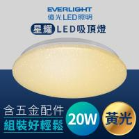 【Everlight 億光】LED 20W 黃光3000K 星耀吸頂燈