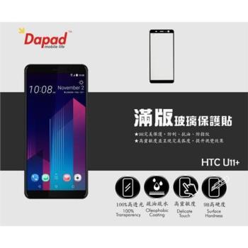 ACEICE  FOR  HTC U11+/ U11 Plus ( 2Q4D100 ) 6吋滿版玻璃保護貼