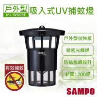 SAMPO聲寶 戶外型強效UV吸入式捕蚊燈ML-WN09E