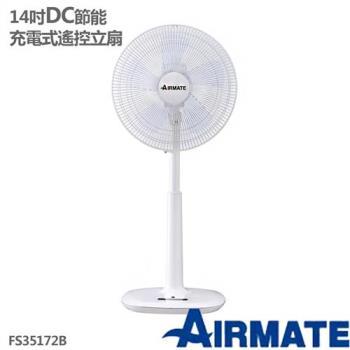 AIRMATE艾美特 14吋DC節能 鋰電池充電式遙控立扇 FS35172B