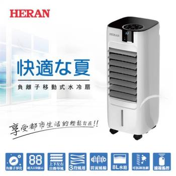 HERAN禾聯負離子移動式水冷扇HWF-08L1