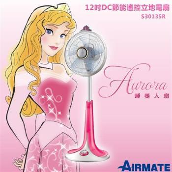 AIRMATE艾美特風扇 12吋 DC遙控立地電扇-迪士尼公主系列 睡美人  S30135R
