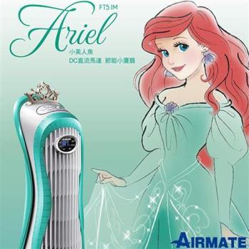 AIRMATE艾美特風扇 DC節能小廈扇 FT51M- 迪士尼公主系列 小美人魚