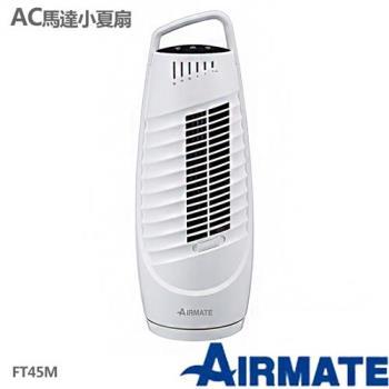 AIRMATE艾美特風扇 小夏扇 FT45M(白)