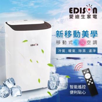 EDISON愛迪生 5-7坪11000BTU冷暖清淨除濕移動式空調/冷氣 TWT-PH10A (不含安裝)