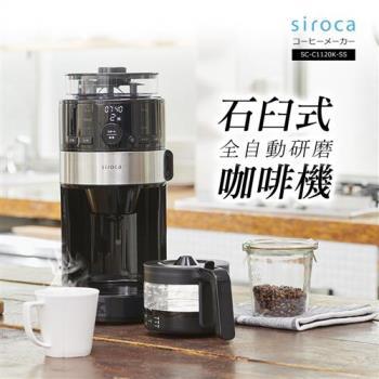 【Siroca】石臼式全自動研磨咖啡機(SC-C1120K-SS)