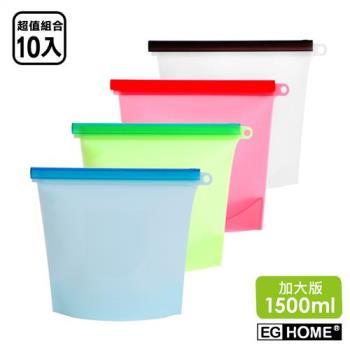EG Home宜居家矽膠食物密封保鮮袋x10入(1500ml)