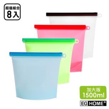 EG Home宜居家矽膠食物密封保鮮袋x8入(1500ml)