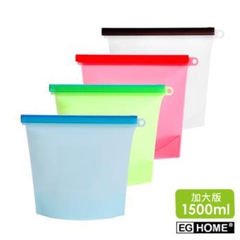 EG Home宜居家矽膠食物密封保鮮袋x4入(1500ml)