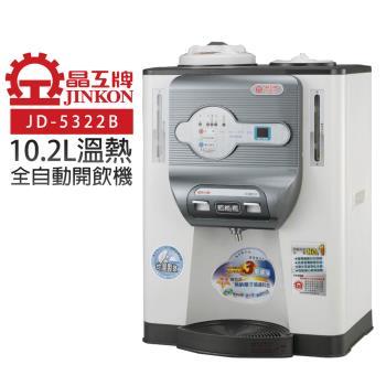 【晶工牌】溫熱全自動開飲機 (JD-5322B)