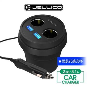 JELLICO 競爭系列 5V 3.1A 2點菸器+2孔咖啡杯車充/JEP-SC55-BK