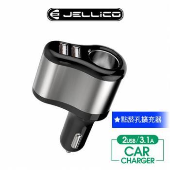 JELLICO 高貴系列 5V 3.1A 1點菸器+2孔車用充電器/JEP-SC51