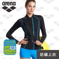 限量 今夏新款  arena 女士 運動訓練款 TSS8130W 分體潛水服上衣 運動 健身 衝浪衣 保暖 防曬